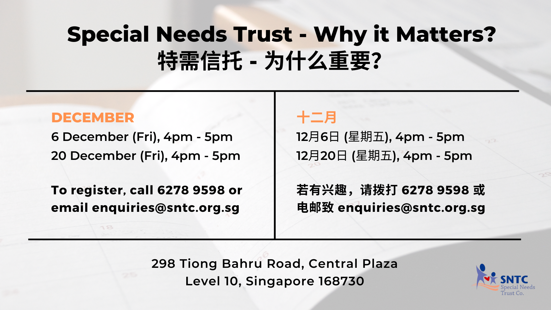 Special Needs Trust - Why It Matters? (特需信托 - 为什么重要?)