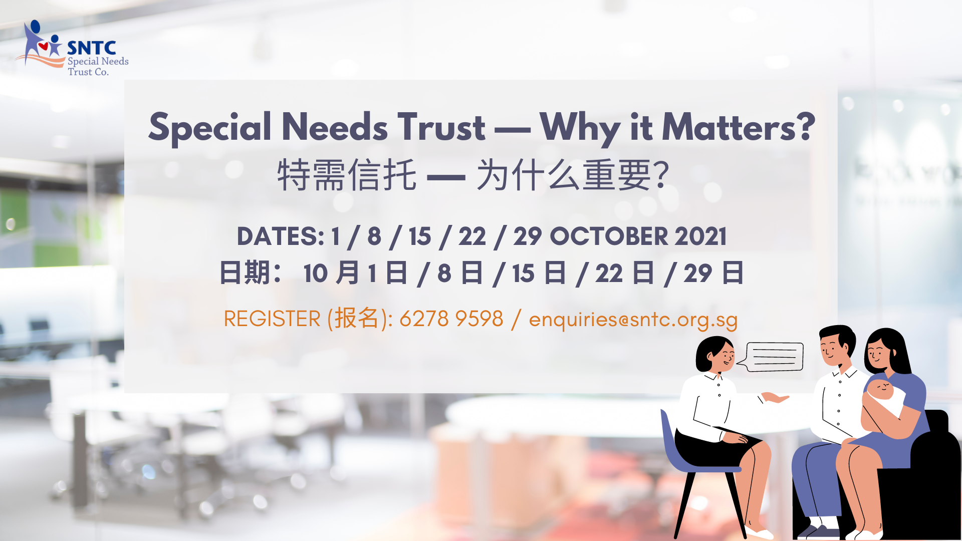 Weekly Online Talks: Special Needs Trust – Why It Matters? (特需信托 – 为什么重要?) - 1, 8, 15, 22, 29 October 2021